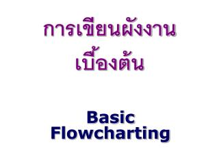 Basic Flowcharting