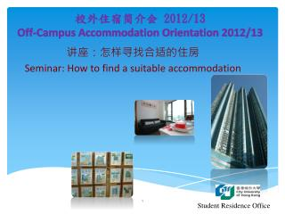 : Seminar: How to find a suitable accommodation
