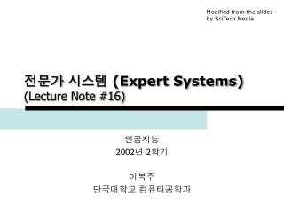 Expert Systems Lecture Note 16