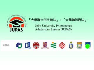 Joint University Programmes Admissions System JUPAS