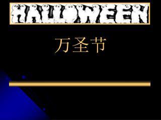 October 31st is Halloween
