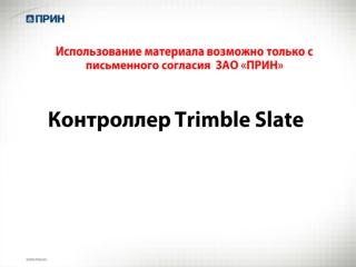 Trimble Slate