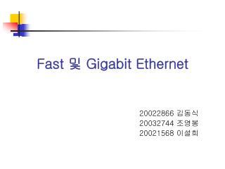 Fast  Gigabit Ethernet