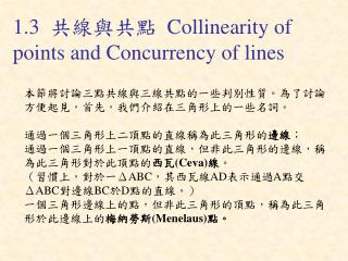 1.3  Collinearity of  points and Concurrency of lines