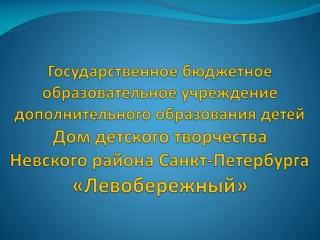 """Метод проектов ДДТ """"Левобережный"""""""