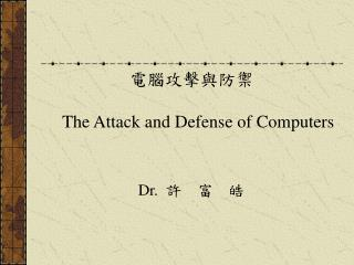 The Attack and Defense of Computers   Dr.
