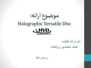 : Holographic Versatile Disc