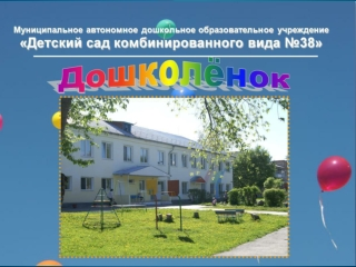 День открытых дверей. 2013. МАДОУ 38. Сухой Лог