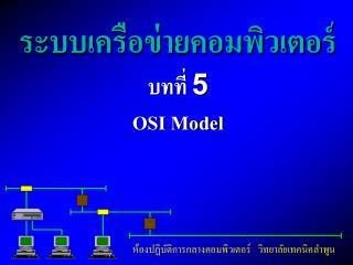 5 OSI Model