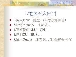 1.Input   2.Memory   3.ALU CPU  4.CU BUS   5.Output