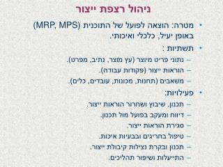 :     MRP, MPS  ,  . :      , , .    .  , , , . : ,    .     .   .    .     .   .