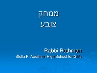 Rabbi Rothman Stella K. Abraham High School for Girls