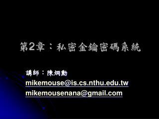 : mikemouseis.cs.nthu.tw mikemousenanagmail