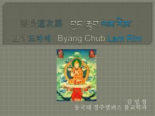 Byang Chub Lam Rim
