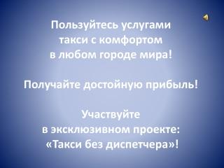ТАКСИ БЕЗ ДИСПЕТЧЕРА