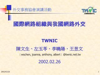 TWNIC   {wschen, joanna, anthony, albert}twnic.tw 2002.02.26