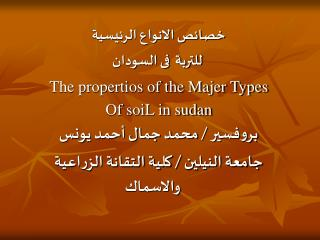 The propertios of the Majer Types Of soiL in sudan