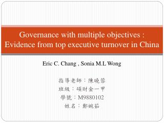 Governance with multiple objectives :  Evidence from top executive turnover in China