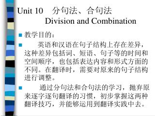 Unit 10                   Division and Combination