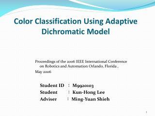 Color Classification Using Adaptive Dichromatic Model