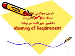 Meaning of Requirement