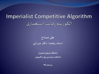 Imperialist Competitive Algorithm