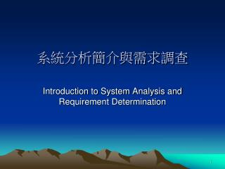 Introduction to System Analysis and Requirement Determination