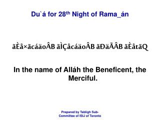 Du  for 28th Night of Rama_ n