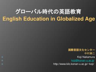 English Education in Globalized Age                                                                              Koji Na