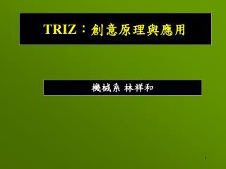 TRIZ: