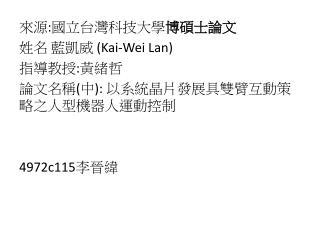:   Kai-Wei Lan : :    4972c115