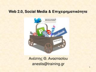 Web 2.0, Social Media  pe attta
