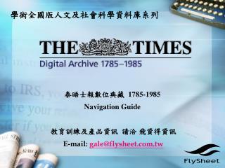 1785-1985 Navigation Guide