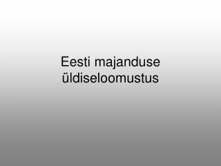 Eesti majanduse  ldiseloomustus