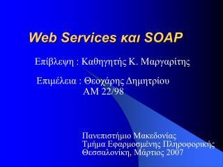 Web Services a SOAP