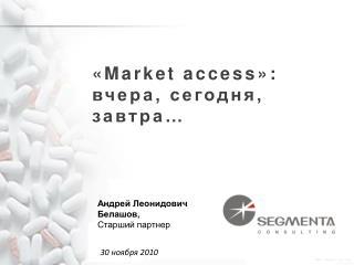 Market access : , ,