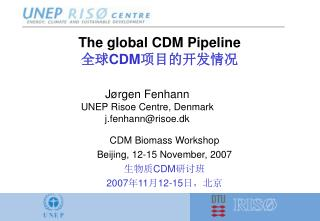 The global CDM Pipeline CDM