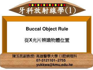 Buccal Object Rule  X