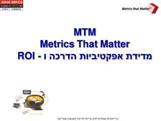 MTM Metrics That Matter     - ROI