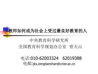 :010-62003324   62019388  :jks.zengtianshancnier.ac