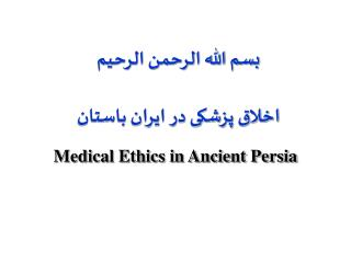 Medical ethics in ancient Persia