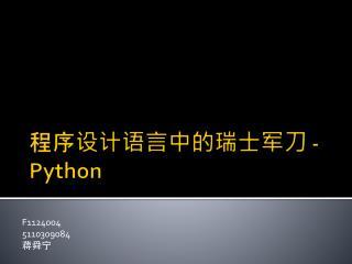 - Python