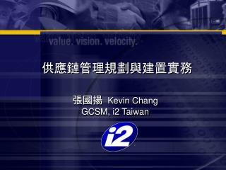 Kevin Chang GCSM, i2 Taiwan