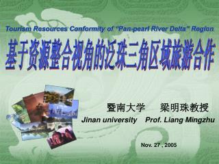 Jinan university    Prof. Liang Mingzhu