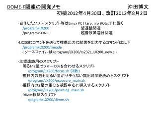 DOME-F                                              2012430201282