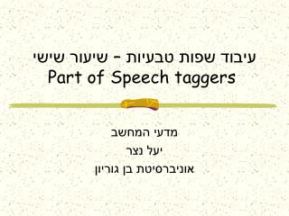 Part of Speech taggers