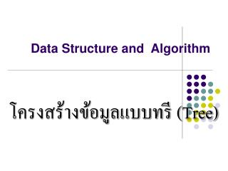 Data Structure and  Algorithm
