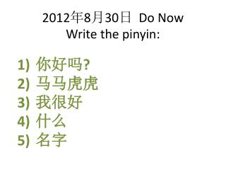 2012830  Do Now Write the pinyin: