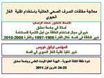 1986-1997  2008-2010