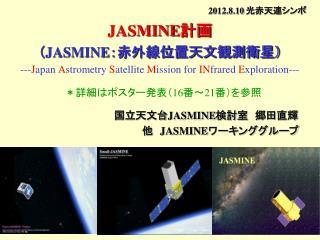 2012.8.10  JASMINE JASMINE: ---Japan Astrometry Satellite Mission for INfrared Exploration---